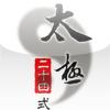 24式太極拳 TaiChi24